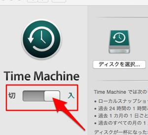 Time Machineのセットアップ04