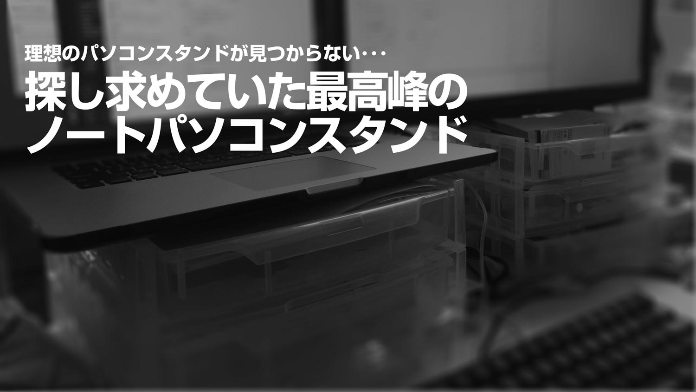 理想のノートパソコンスタンド