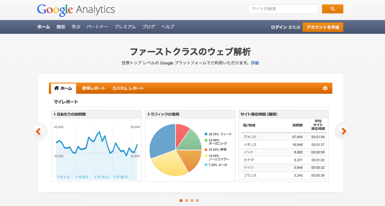 GoogleAnalyticsログイン画面