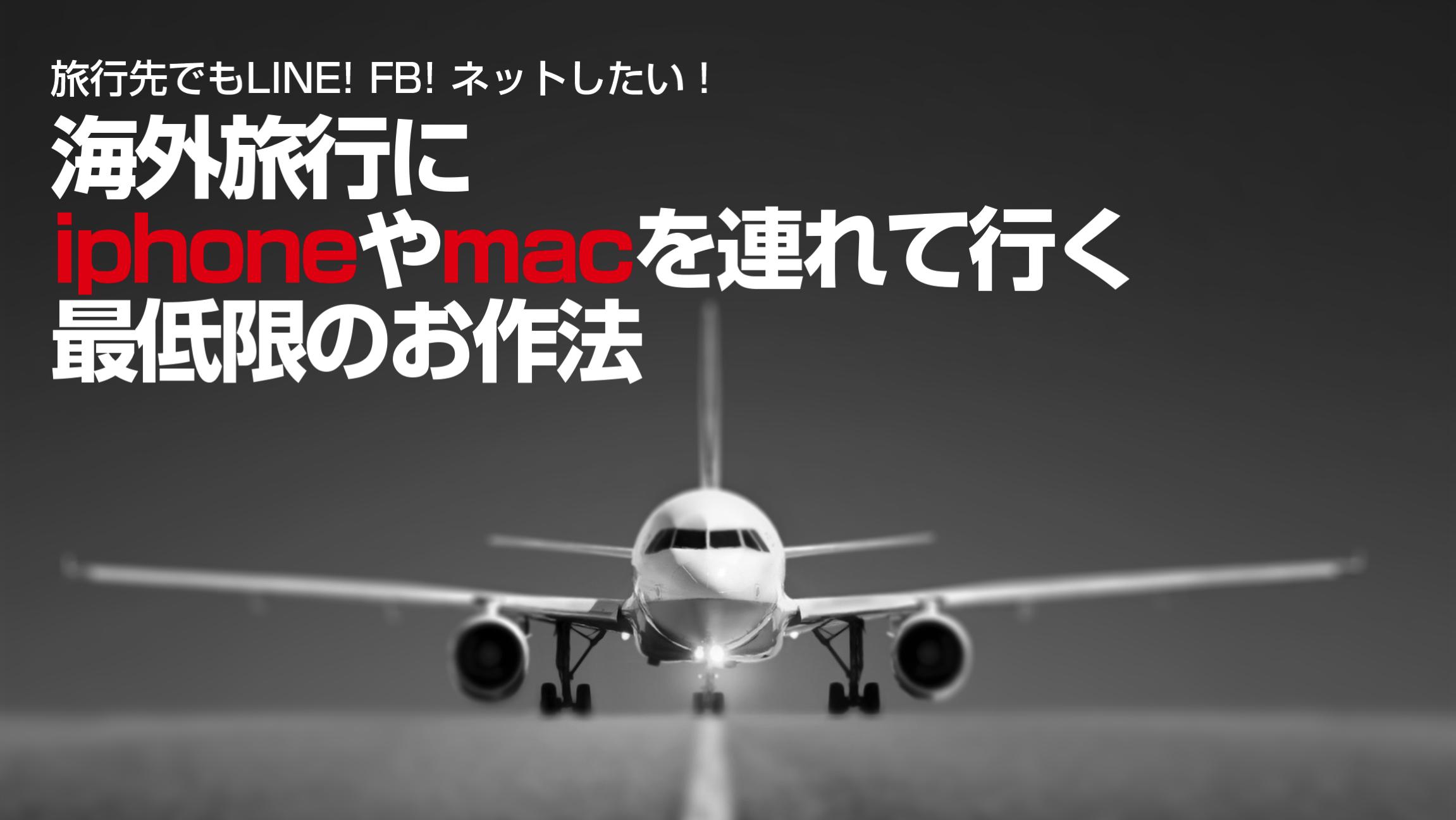海外旅行でiphoneとmac