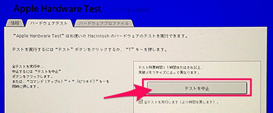 Appleハードウェアテスト-AHT