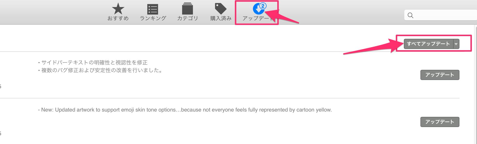 macのアプリケーションを最新版にアップデート