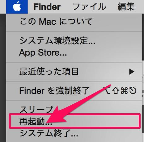 macの再起動