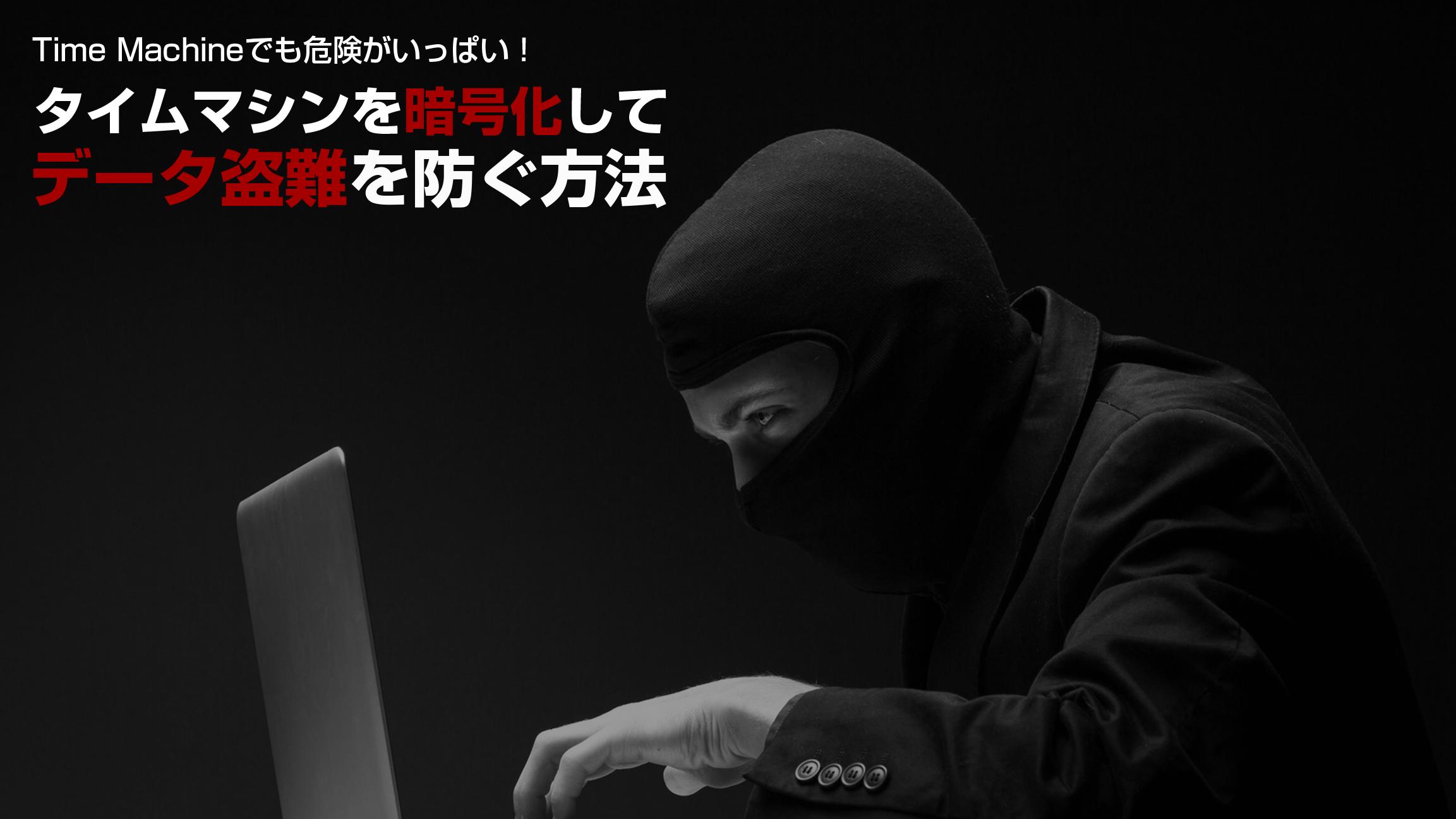 タイムマシンを暗号化する方法