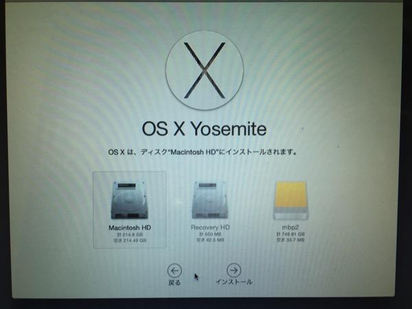 インストールディスクを選択