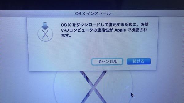 コンピュータの適格性がAppleで検証されます