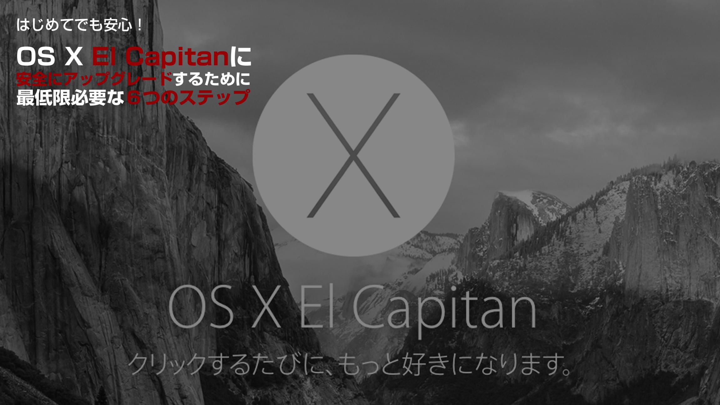 os-xel-capitan(エル・キャピタン)アップグレード方法