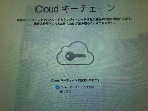 OSXインストール-iCloudキーチェーン