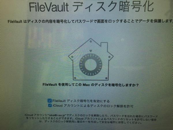 OSXインストール-FileVaultディスクを暗号化