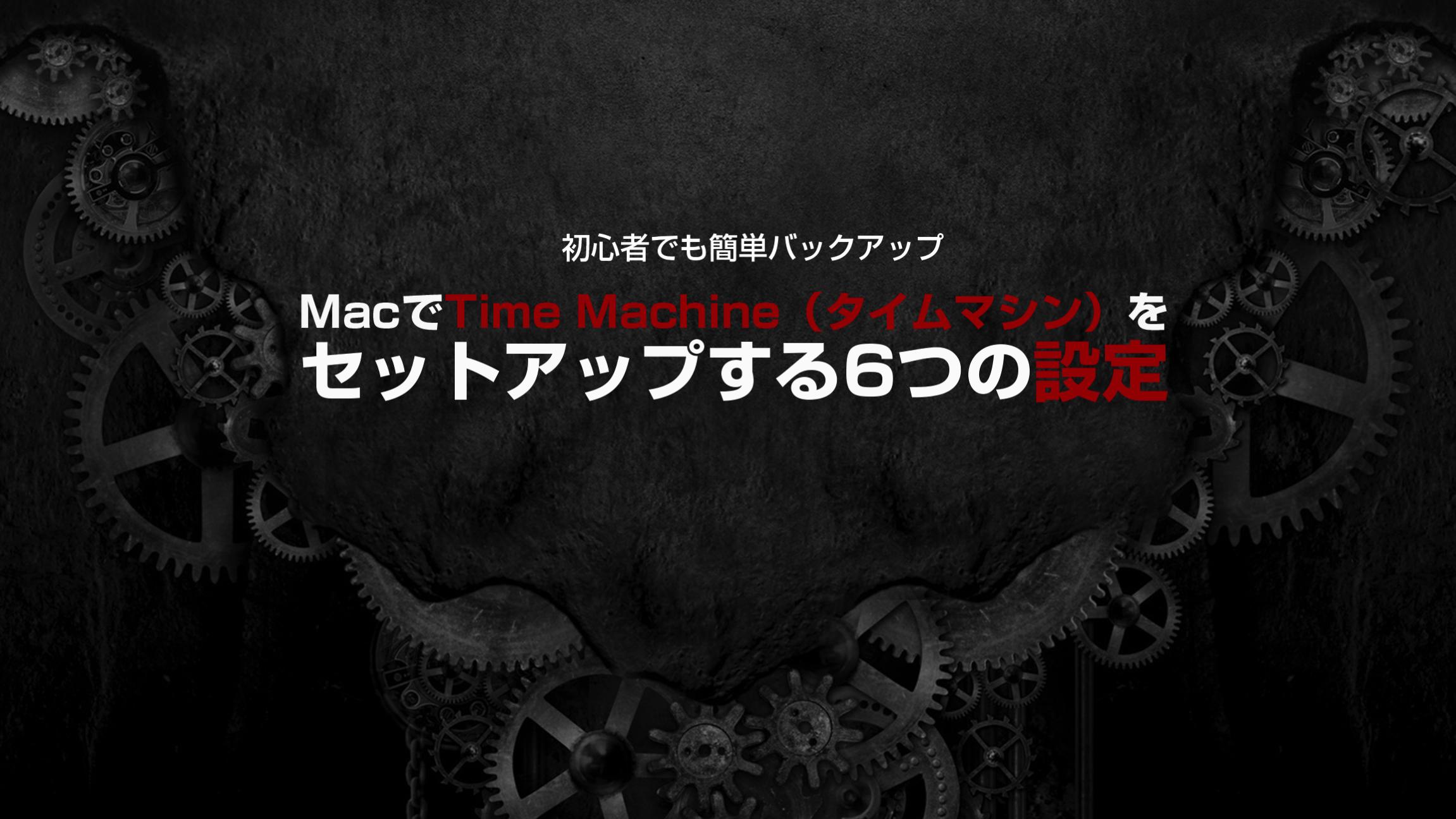 MacのTimeMachine設定方法