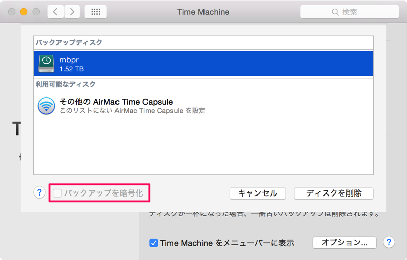 TimeMachineでバックアップを暗号化