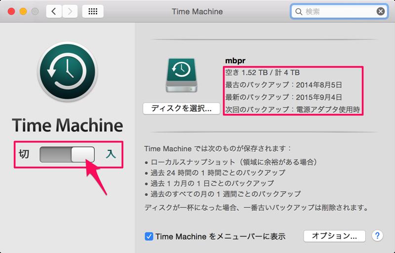 TimeMachineの設定画面