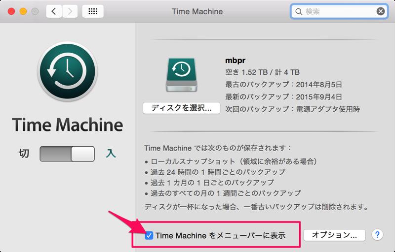 TimeMachineをメニューバーに表示