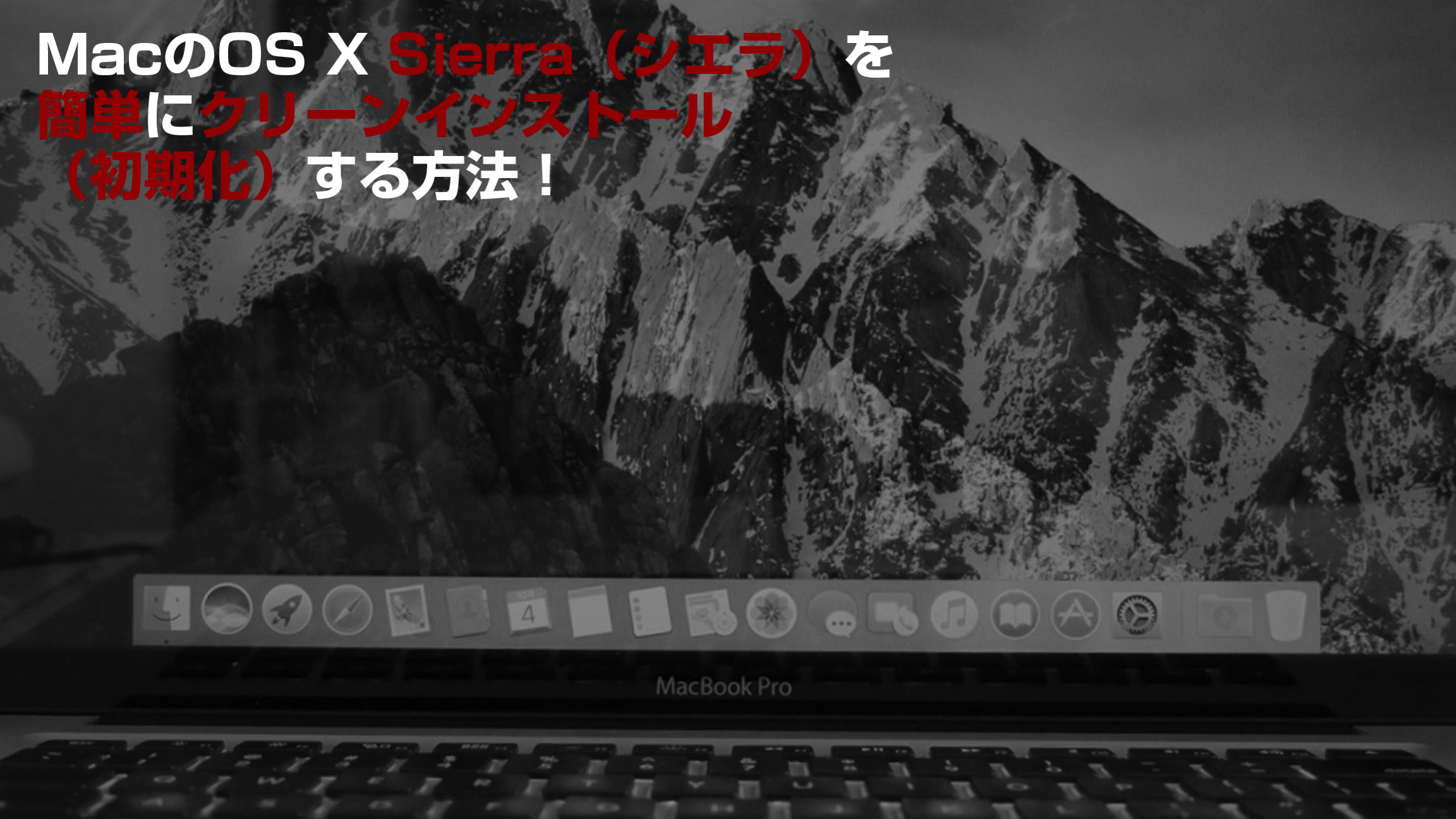 MacのOSX Sierraをクリーンインストールする方法