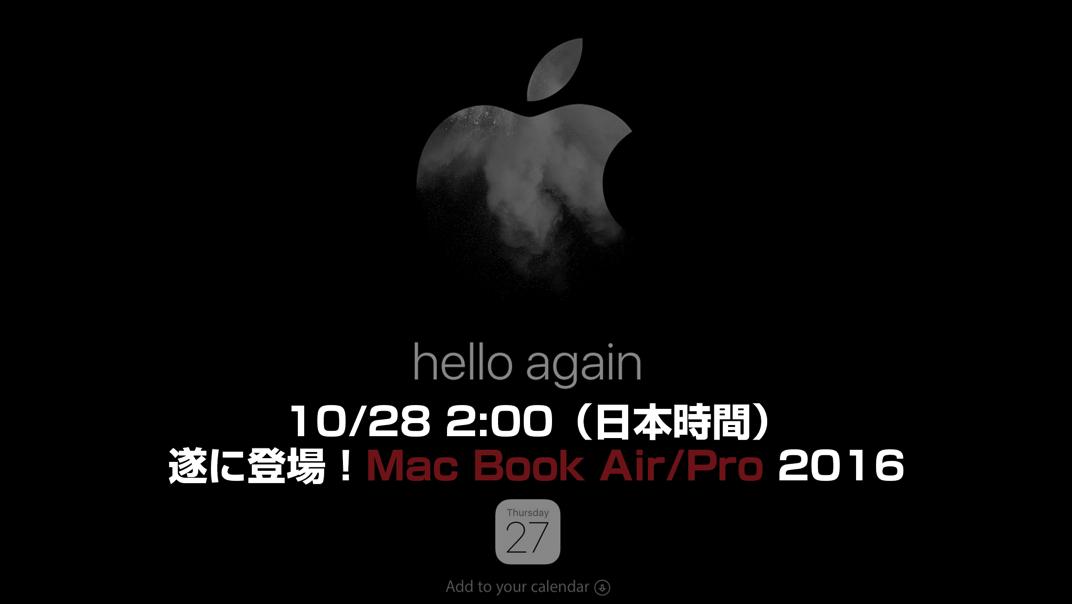 Appleイベント2016