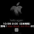 Appleイベント2016.png