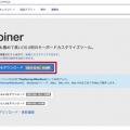 karabiner公式サイト.png