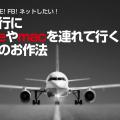 海外旅行でiphoneとmac.png