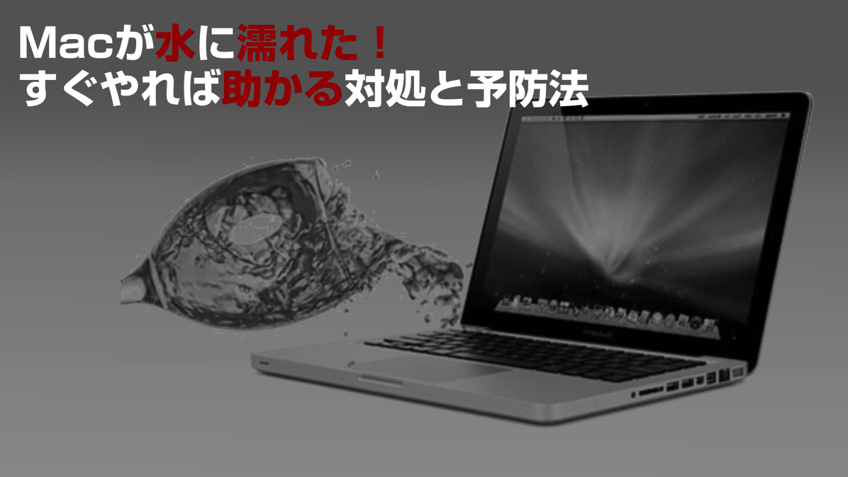 161214 mac water damage