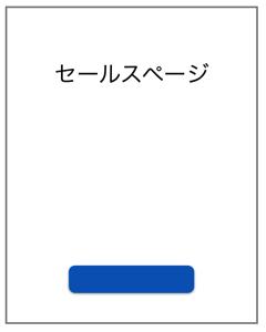 セールスページ