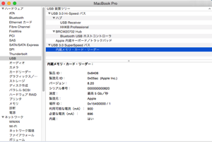 macのメモリスロット転送スピード03
