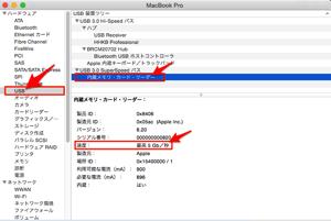 macのメモリスロット転送スピード05
