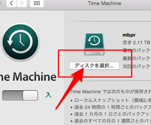 Time Machineのセットアップ03