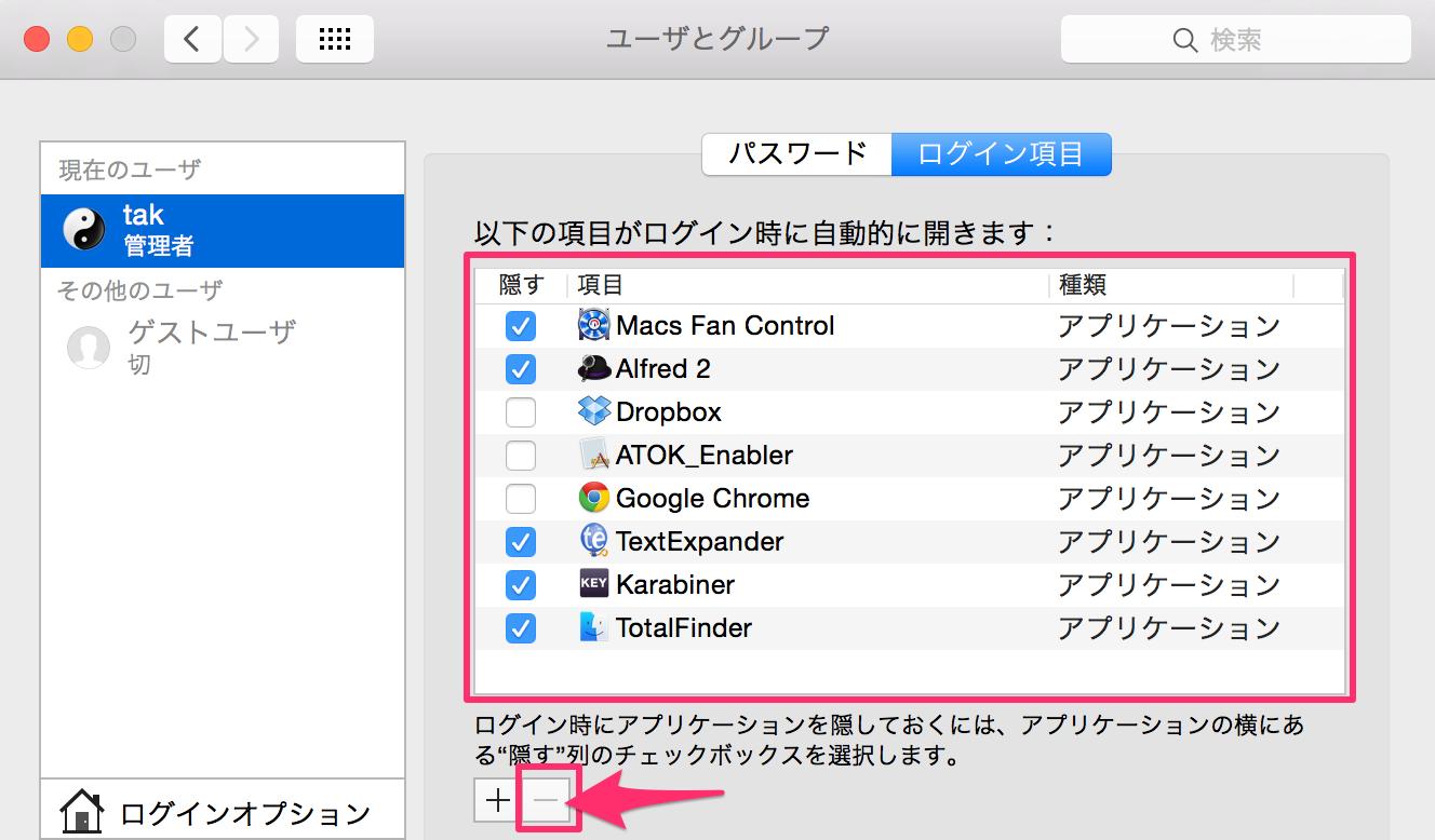 macの自動起動アプリの設定
