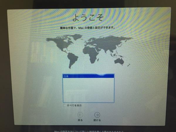 OS Xようこそ画面