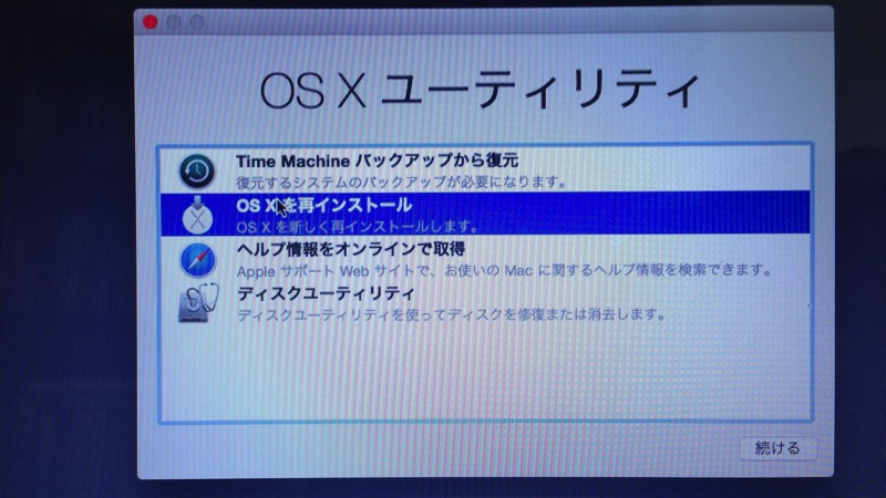 OSXを再インストール
