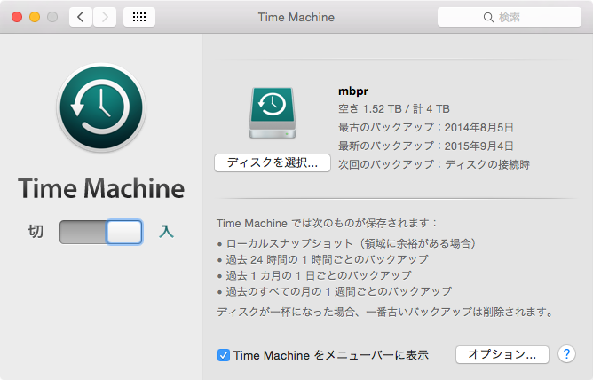 Time Machine環境設定