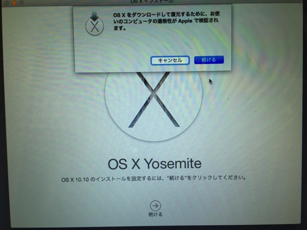 Apple適格性の確認