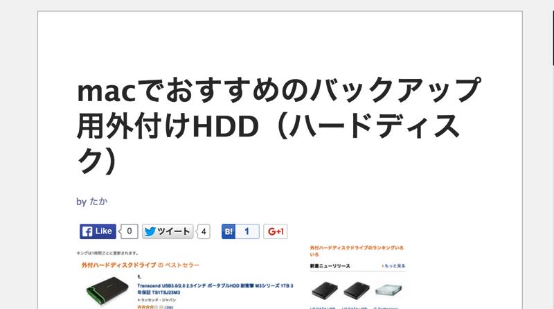macのバックアップ用外付けHDD