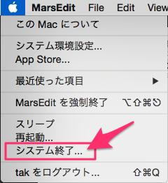 Ss 2015 09 16 macメニューからシステムを終了18 17 15