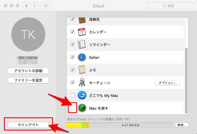 iCloudからサインアウト
