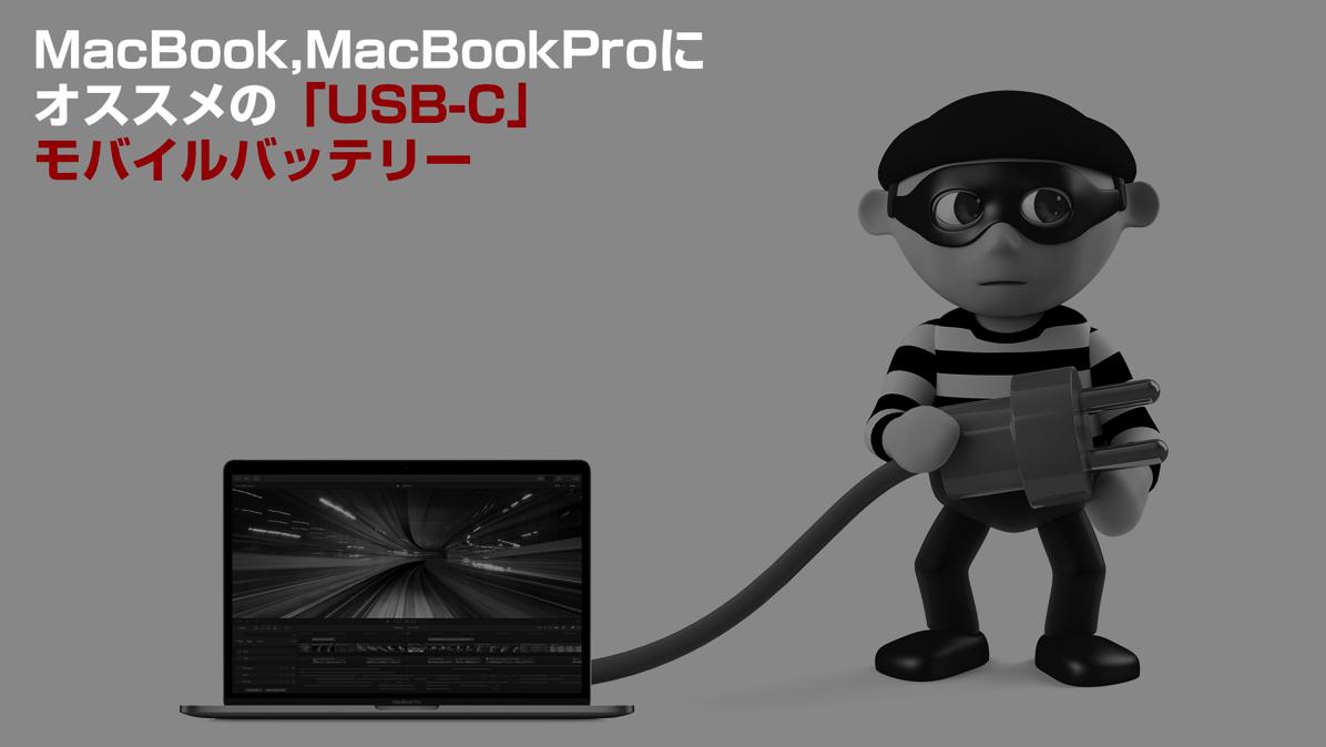 MacBook/Proにオススメの「USB-C」用モバイルバッテリー