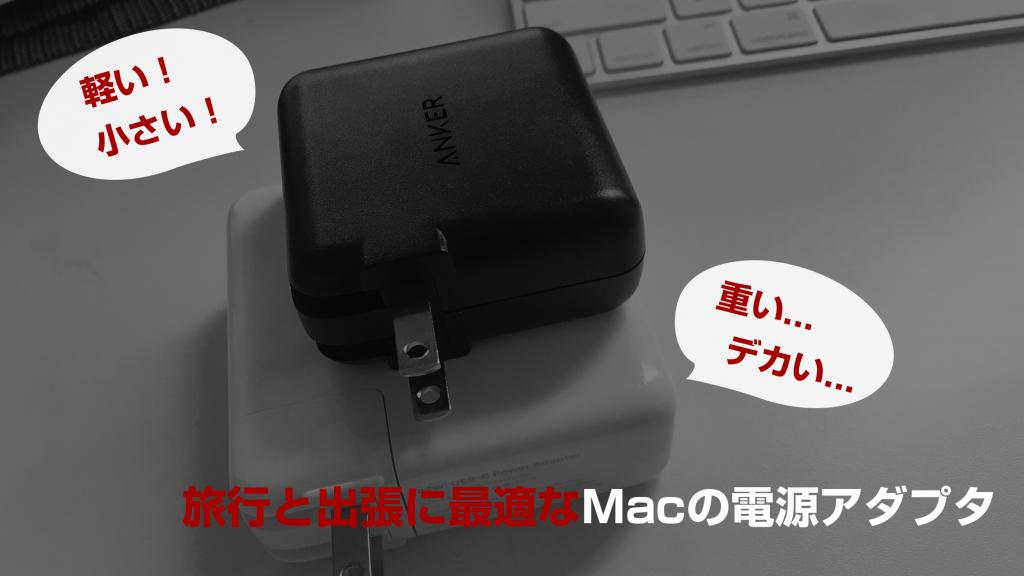 出張と旅行に最適なMacの電源アダプタ