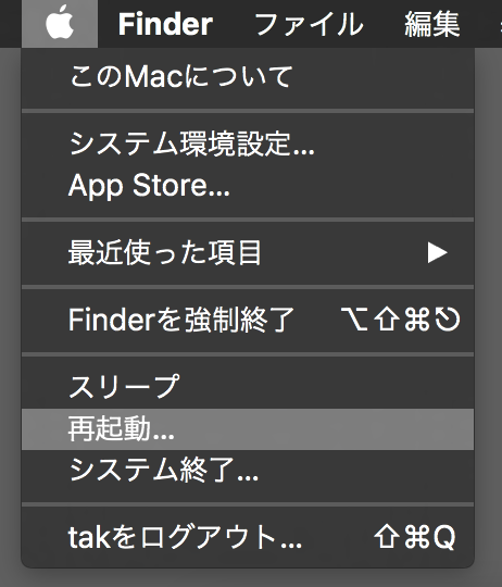 Macを再起動