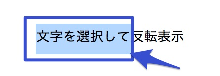 Shift →で反転選択
